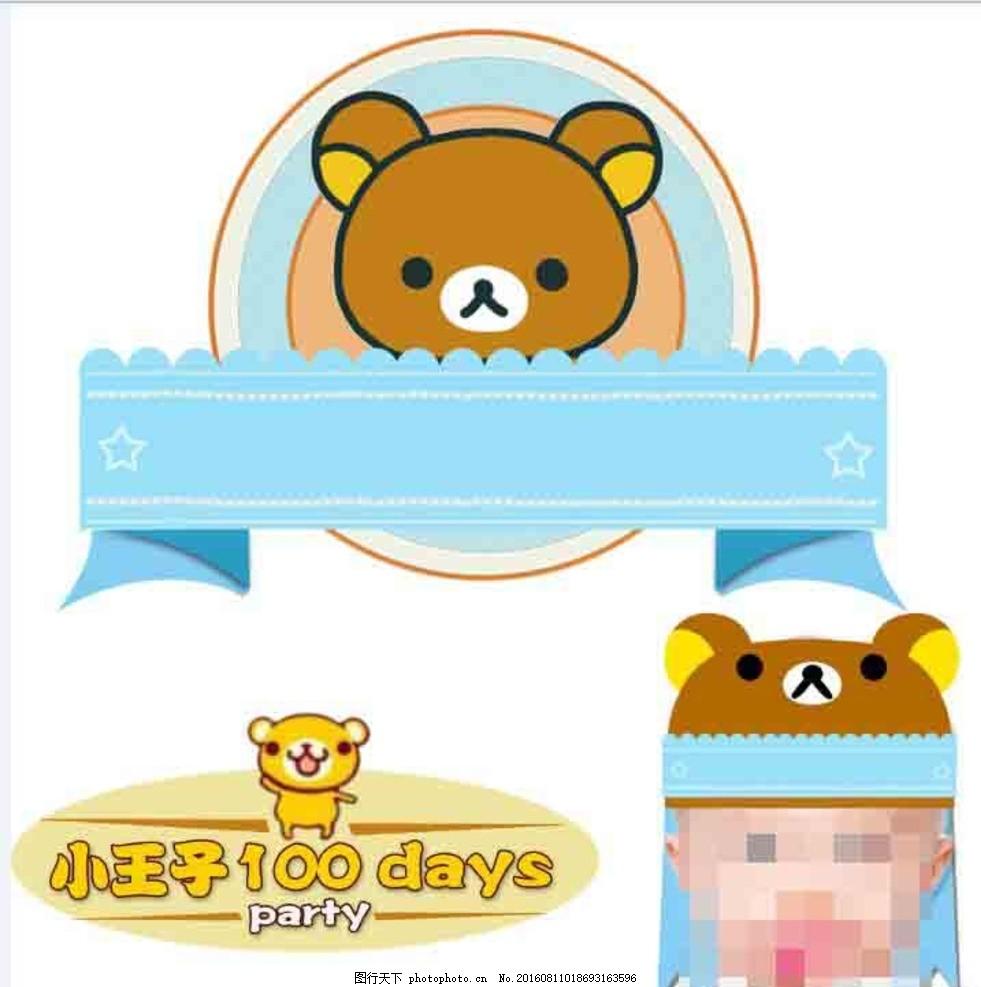 小熊logo logo 小熊 蓝 黄 分层 设计 动漫动画 其他 tif