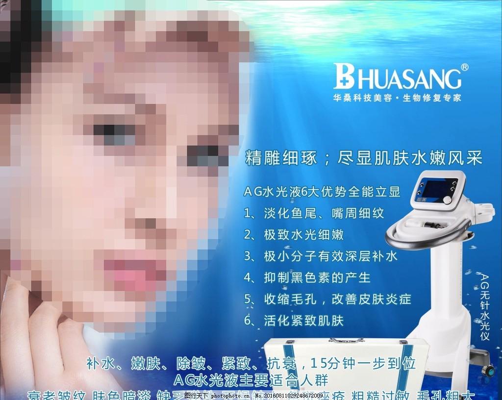 射免费下载 补水 美女 水 对比    海洋 外国 设计 广告设计 招贴设计