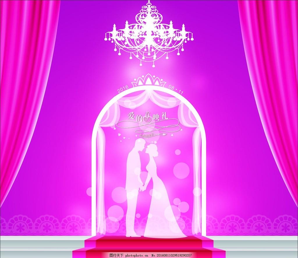 婚礼背景 婚礼 婚庆 紫色背景 布幔 台阶 结婚 欧式 门 蕾丝 吊灯 光