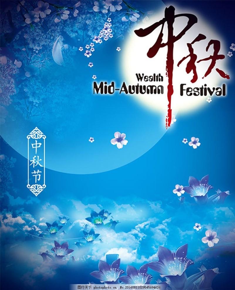 中秋节海报 月亮 背景图片