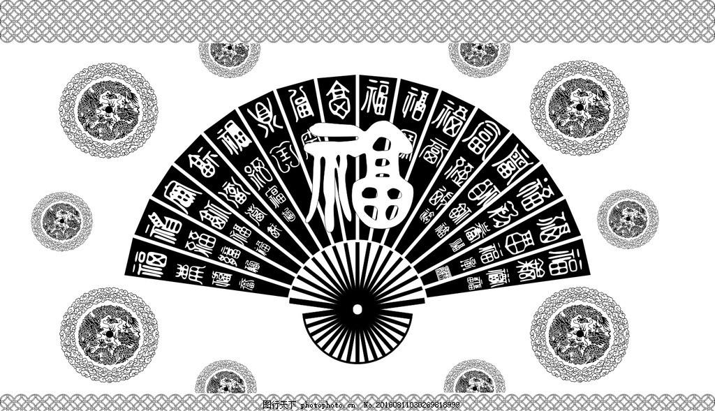 百福扇设计 扇子 中式 墙面 百福扇 花纹 边框 设计 广告设计 展板