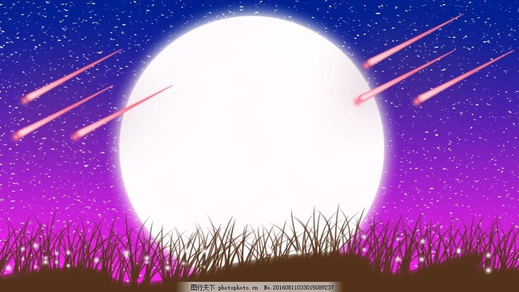 星空 浪漫 流星 月亮 草地 星星 萤火虫 设计 psd分层素材 psd分层