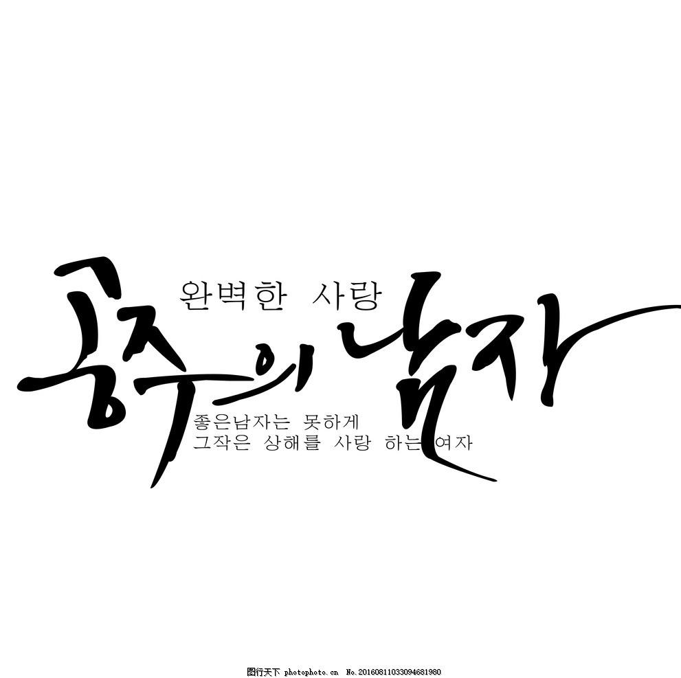 韩文 字体 设计 美术字 艺术字 韩文 设计 psd分层素材 psd分层素材图片