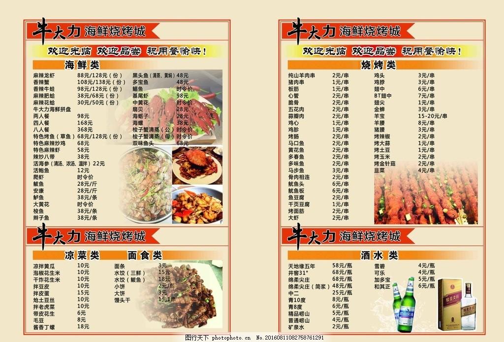烧烤城菜单