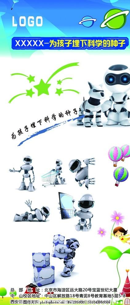 机器人海报 机器人展架 机器人传单 儿童传单 广告设计