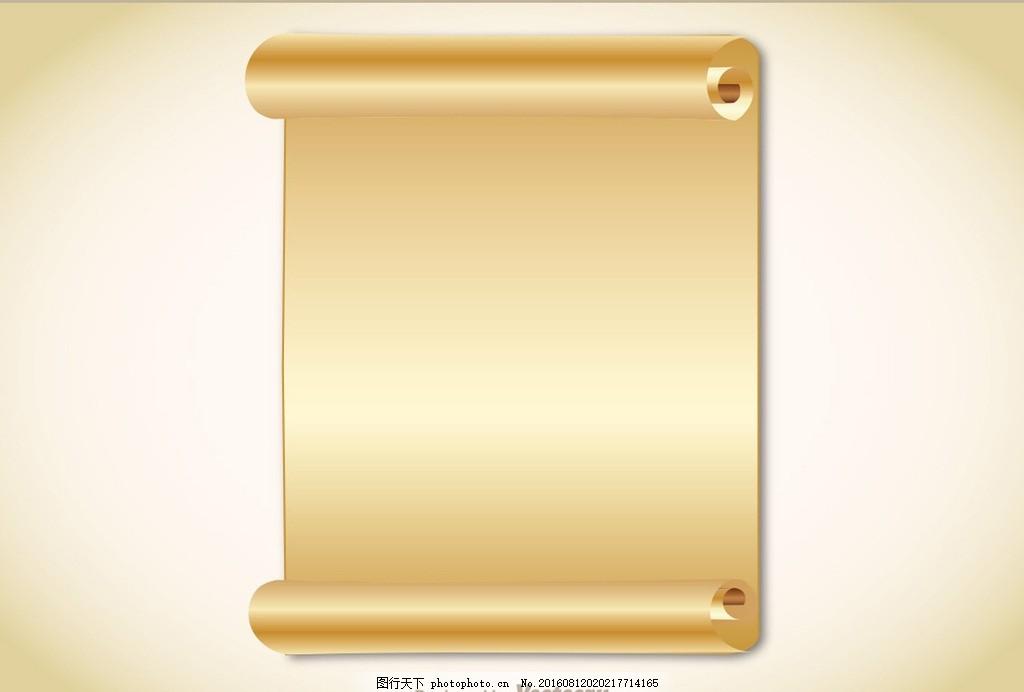 金色书卷 书卷 书籍 书刊 纸张 背景 底纹 边框 大气 豪华 金色