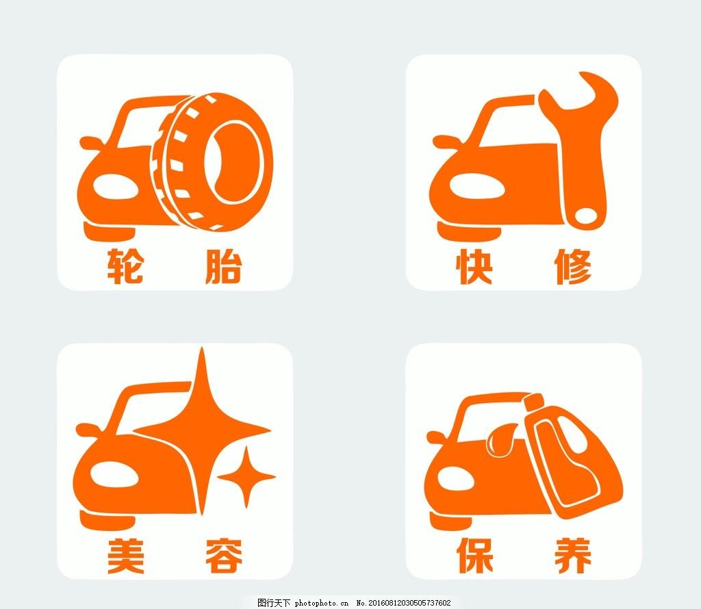 汽车维修标识 汽车标识 汽车图标 维修图标 美容图标 保养图标