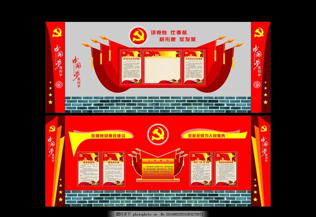 党形象墙 文化墙 党员活动室 党建文化 党主题墙 造型展板 异形展板