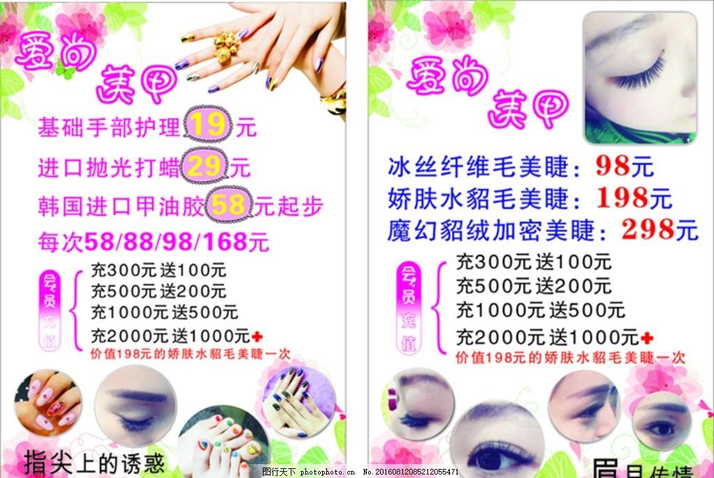 美甲睫毛 美甲 睫毛 价格单 海报 宣传页 设计 广告设计 广告设计 cdr