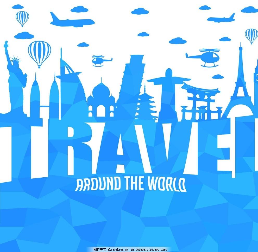 飞机 扁平化 时尚主题 行李 行李箱 旅行箱 旅行 旅游 设计 广告设计