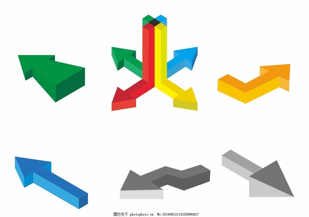 3d彩色箭头 3d 立体 箭头 彩色箭头 指示 前行 后退 指引 设计 广告
