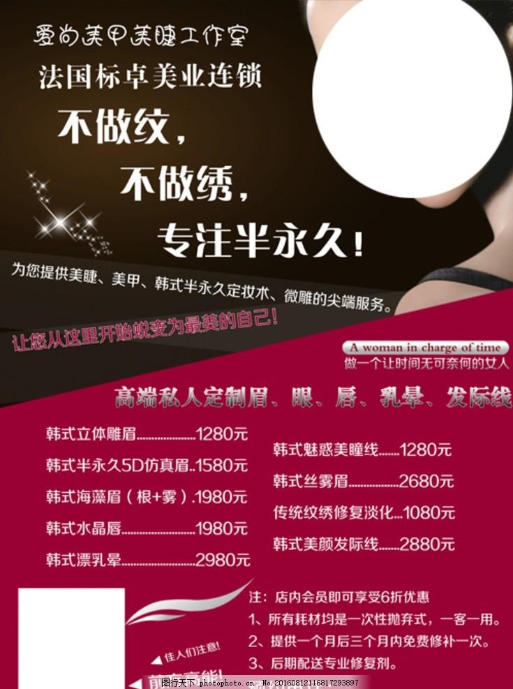 美甲 美睫 海报 韩式半永久 工作室 美妆 设计 广告设计 广告设计 300