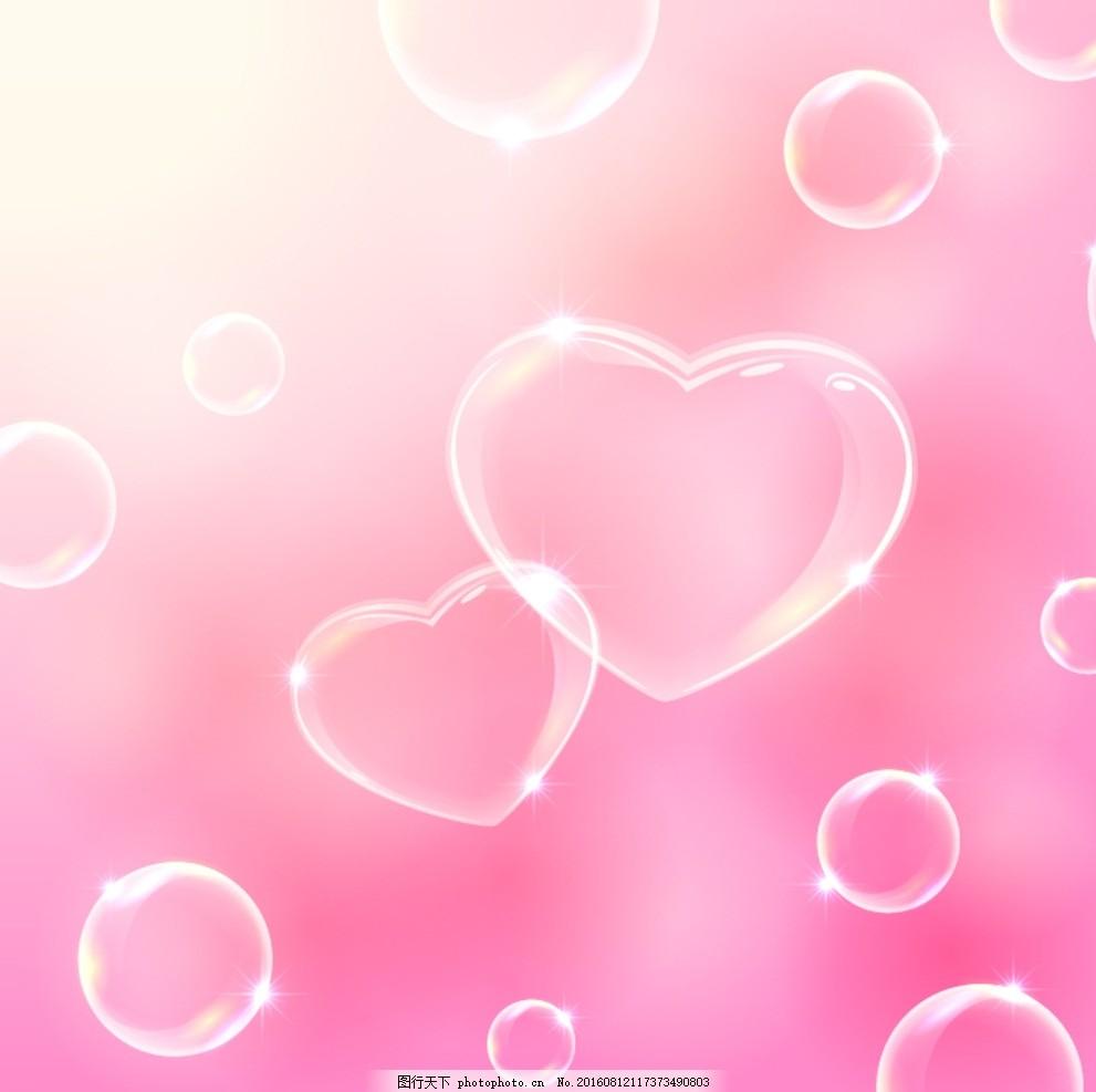 爱心气泡 爱心 气泡 粉色 可爱 ai 矢量 设计 底纹边框 背景底纹 ai