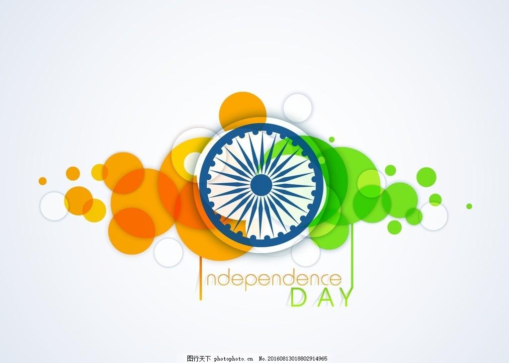 梦幻圆点与印度法轮 印度法轮矢量 印度法轮模板 发独立日海报 印度国庆节