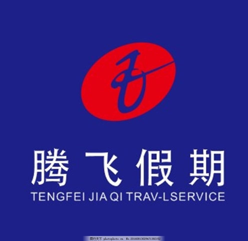腾飞假期 腾飞logo 腾飞矢量图      腾飞 平面设计 设计 广告设计