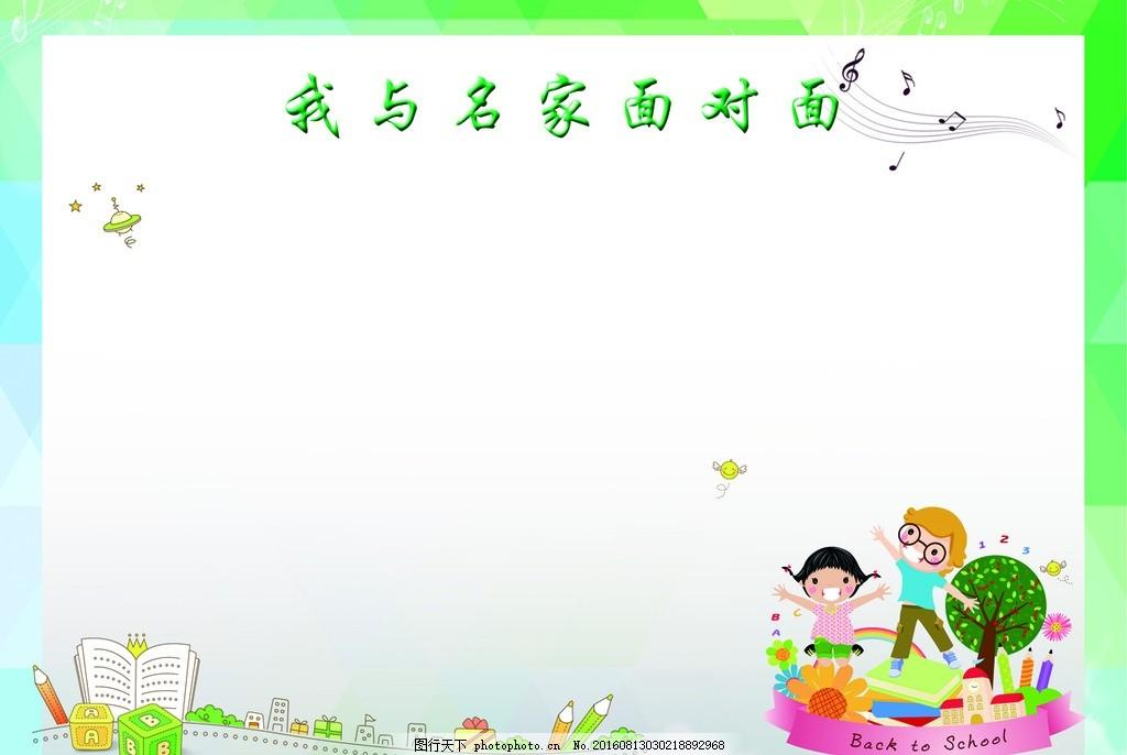 幼儿园照片墙 照片墙 绿色背景 边框 童趣 幼儿园 卡通 设计 广告设计