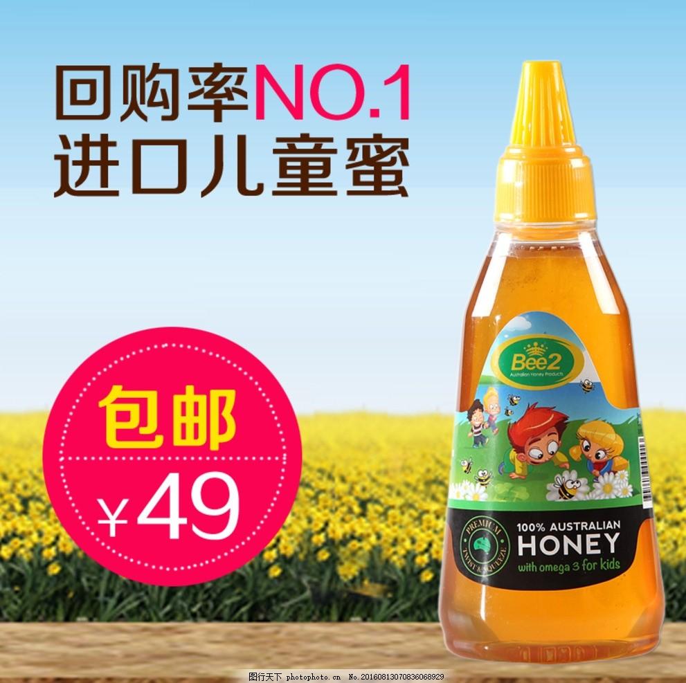 蜂蜜直通车图片