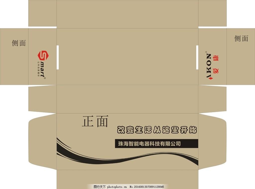 纸盒外包装设计