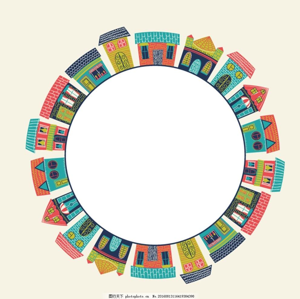 手绘卡通建筑 彩色楼房 手绘建筑 环形房屋 卡通房屋 简约手绘房屋