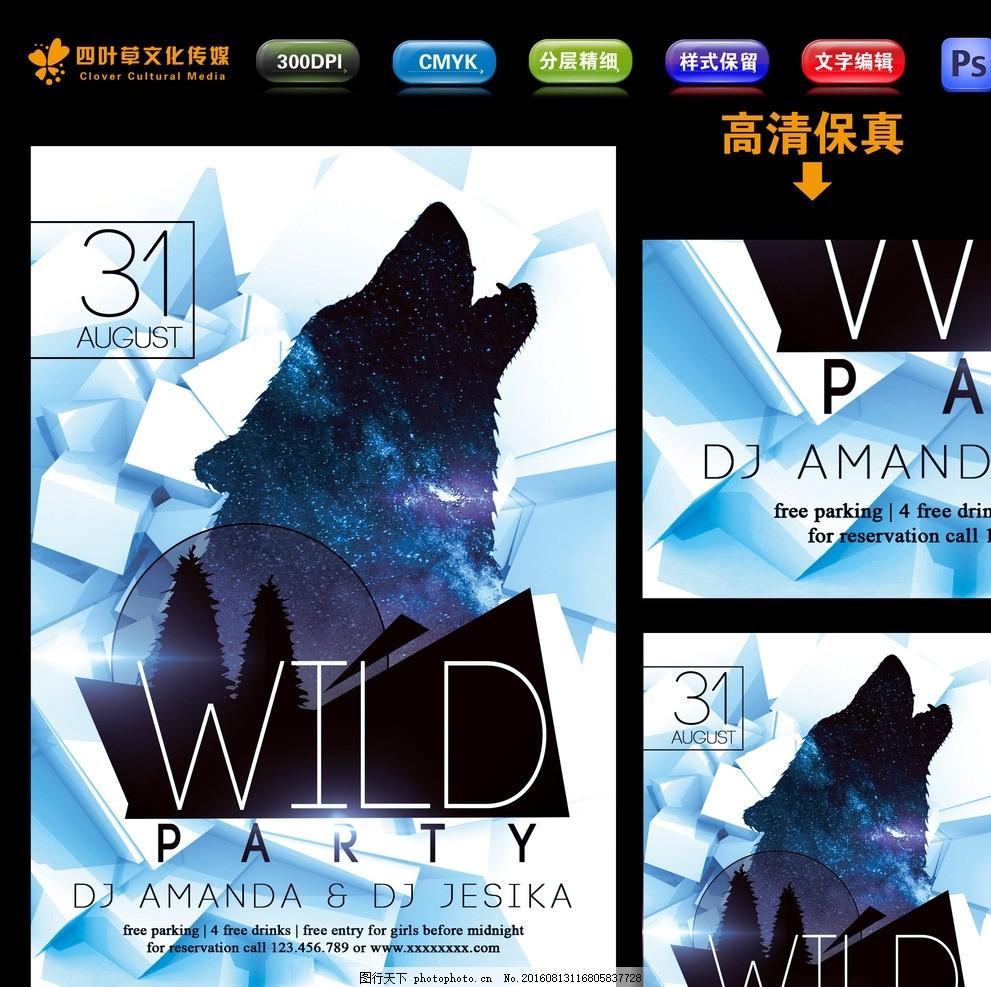 狼 丛林派对海报 印第安海报 森林海报 夜店海报 酒吧海报 动物 狮子