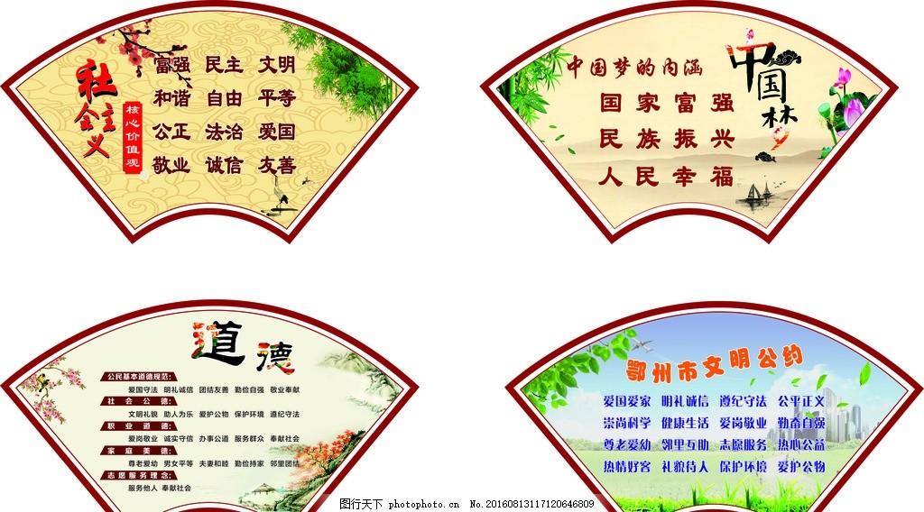 文化墙 异型牌 扇形牌 社会主义核心 价值观 中国梦 鄂州文明公约