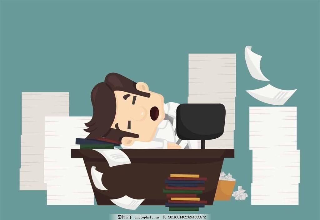 商务人物 办公人物 熬夜 通宵 工作 矢量人物 设计 人物图库 职业人物