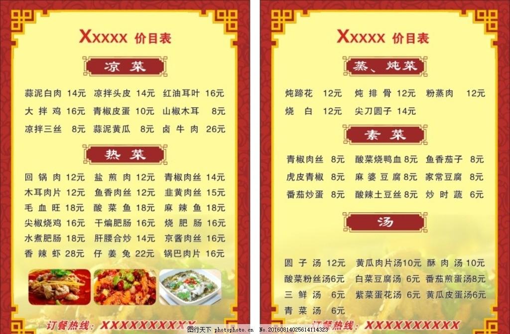 菜单 中餐小吃 价目表 中餐价目表 小吃 菜单 设计 生活百科 餐饮美食