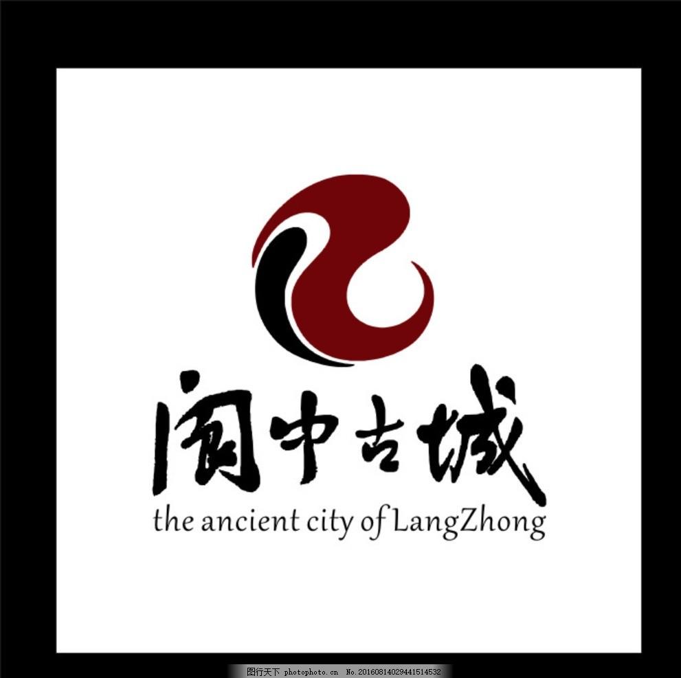 阆中 古城 标志 阆中古城标志 标识标牌类 设计 广告设计 logo设计