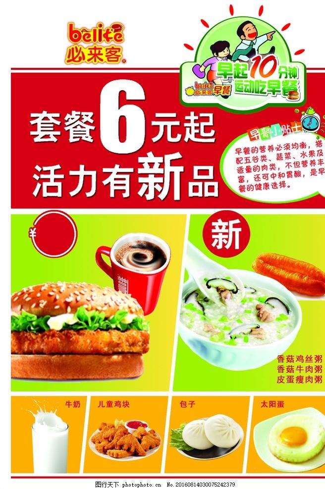 必来客早餐 必来客 早起10分钟 活力 早餐 新品 设计 广告设计 海报