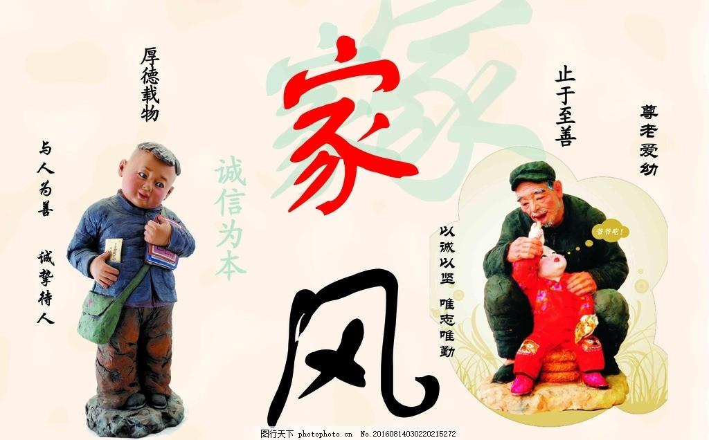 家风 中国娃娃 黄底 文化 古典 中国梦