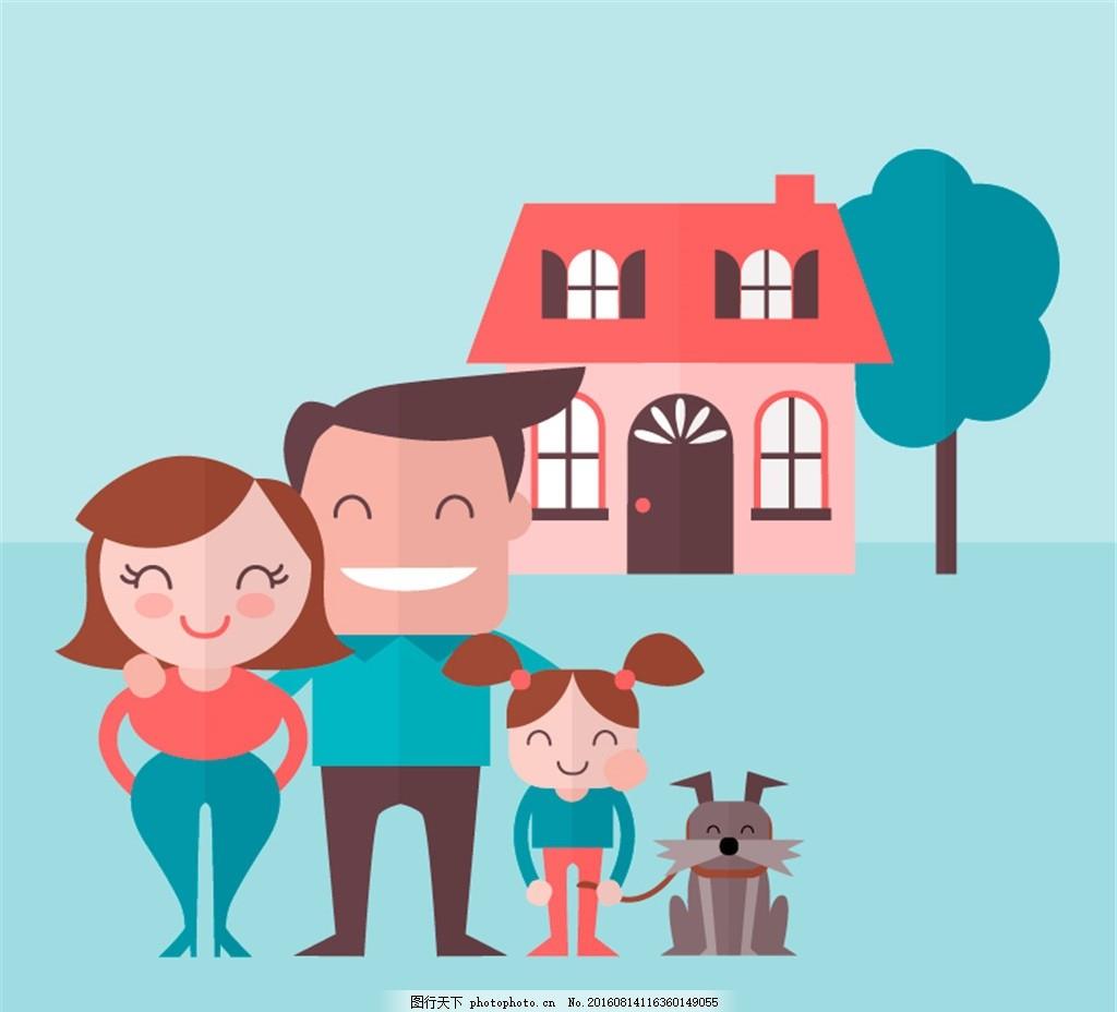 卡通三口之家矢量素材 房屋 树木 家 家庭 孩子 父亲 母亲 狗 爸爸