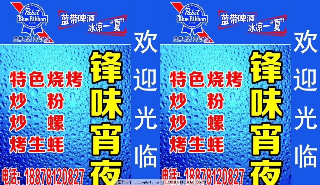 蓝带 蓝带啤酒 蓝带灯箱 宵夜 锋味宵夜 设计 广告设计 广告设计 cdr