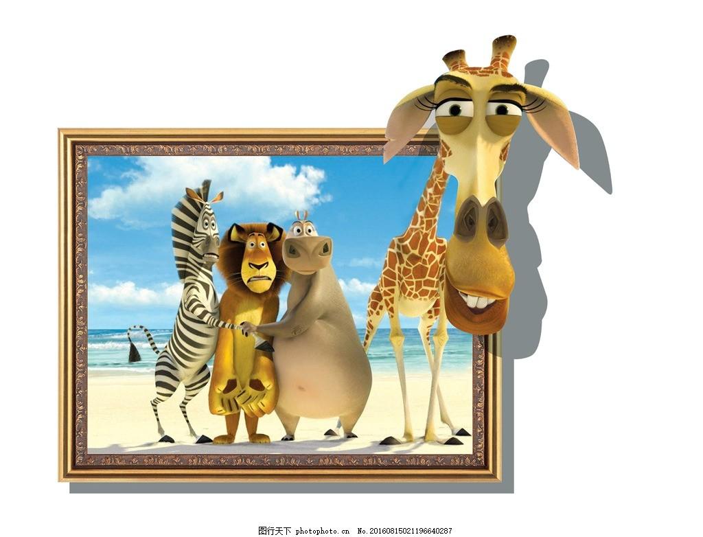 3d墙画 3d画 地贴 立体画 三维画 动物地贴 喷泉地贴 企鹅壁画 壁画