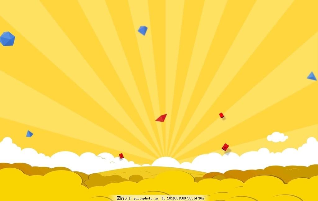 设计图库 环境设计 装饰画  黄色卡通背景 红色led 紫色北京 餐会图片