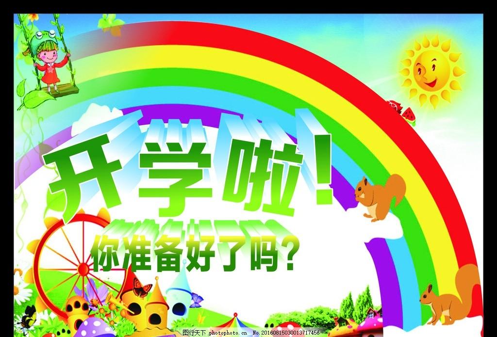 开学啦 彩虹 太阳 小朋友玩耍 幼儿园 幼儿园海报 卡通 开学海报