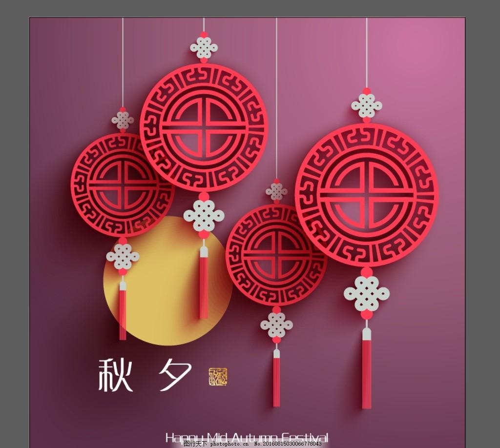 中秋节 扁平化 中国结 中国风 中国文化 中国风素材 中秋海报图片