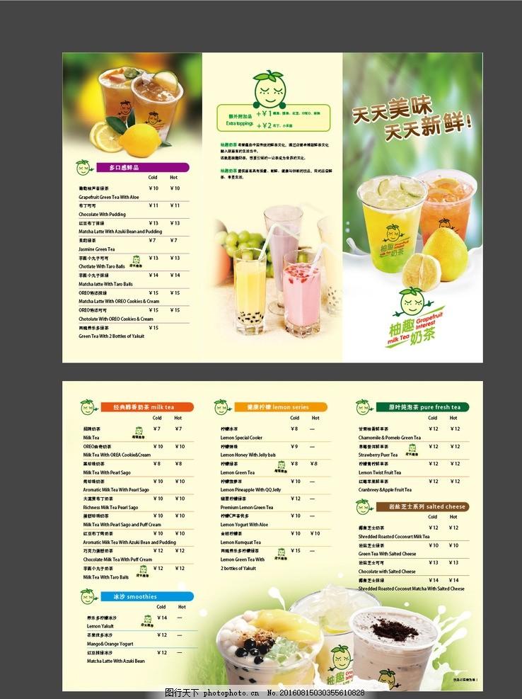 奶茶饮品菜单