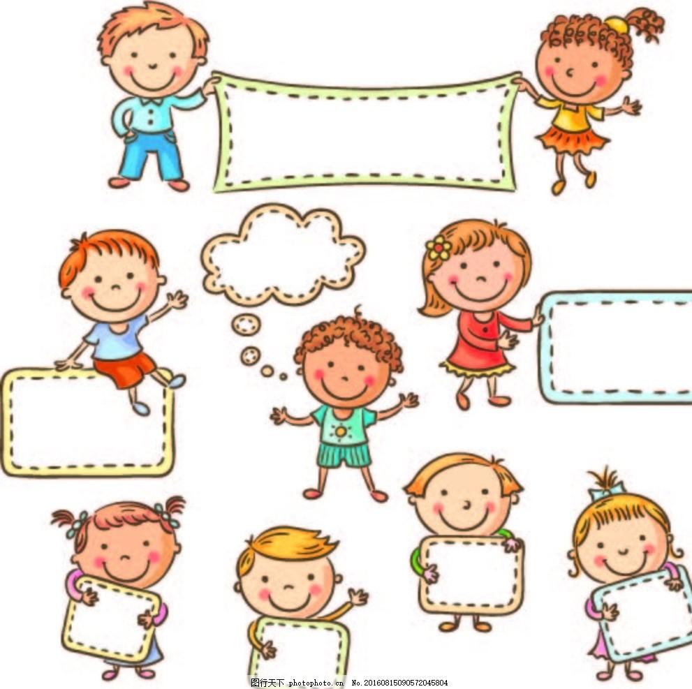 卡通素材框 文字框 卡通人物 小朋友 海报 展板 底纹边框 其他素材图片