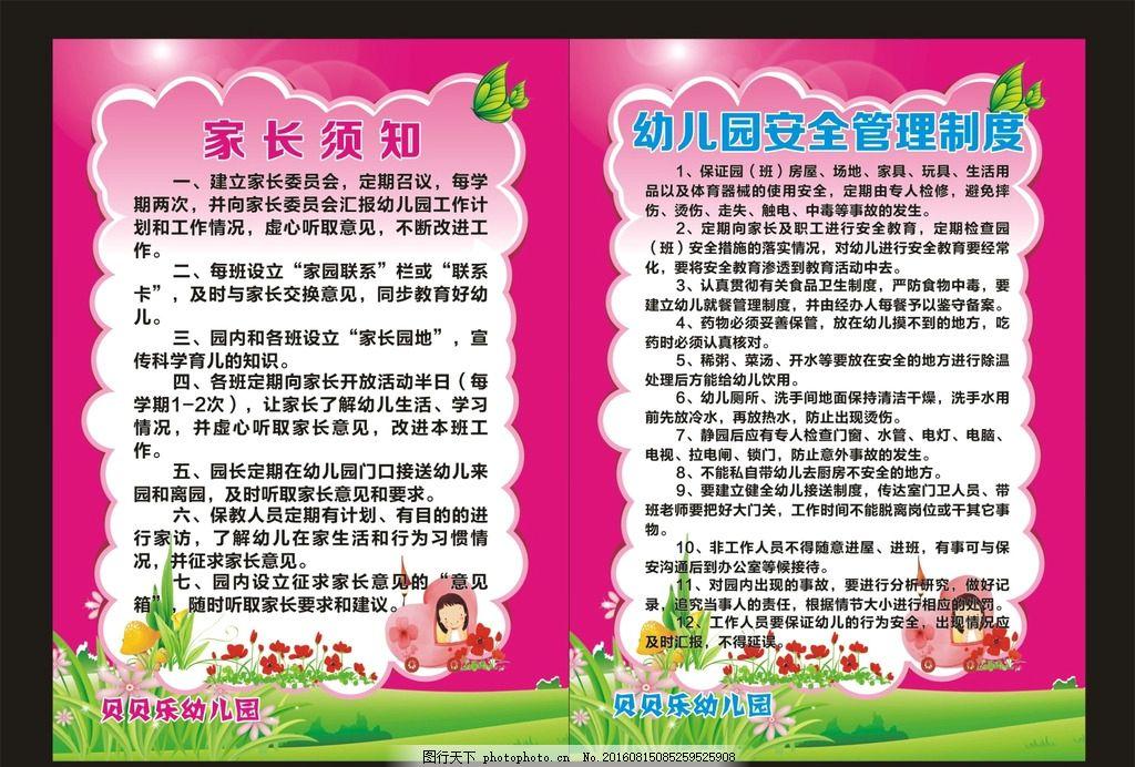 幼儿园制度牌 花草树木 矢量素材 粉红背景 可爱 卡通图案 幼儿园展板图片