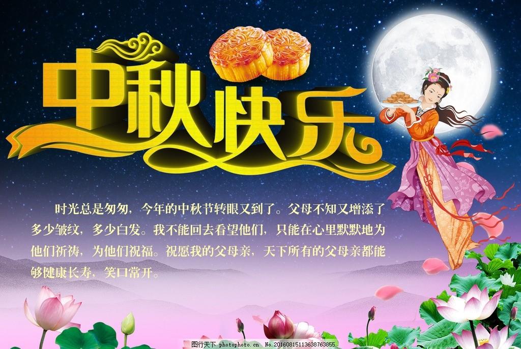 中秋节快乐 中秋字体设计 快乐字体设计 中秋海报设计 月饼 嫦娥送月