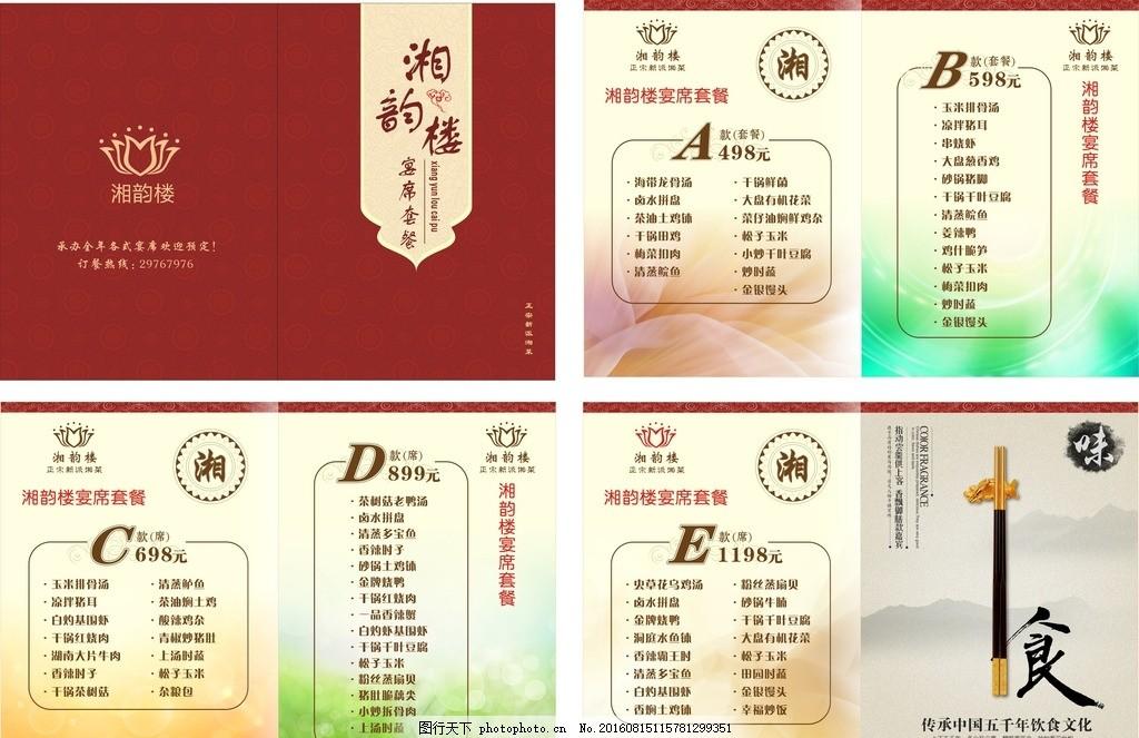 酒席 宴席套餐 湘菜 宴席套餐 金筷子 高档菜谱 酒席套餐 设计 广告