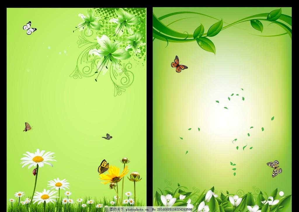 绿色展板 花朵树叶 宣传栏 海报 环保 清新 春天 清新背景 蝴蝶