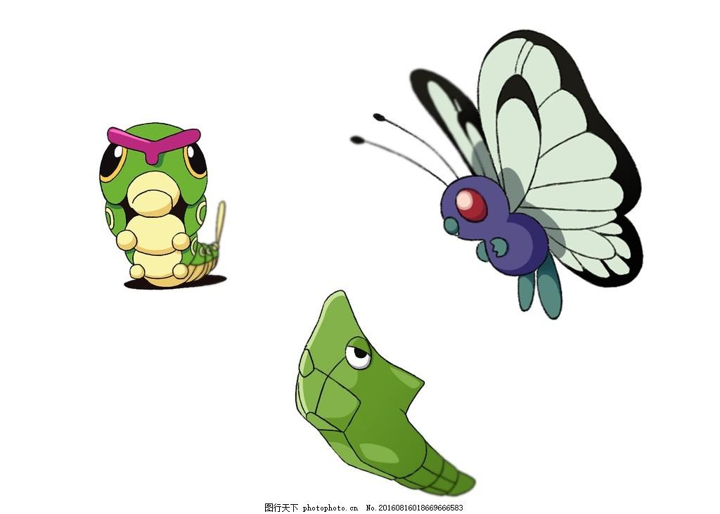 神奇宝贝 绿毛虫 铁甲蛹 巴大