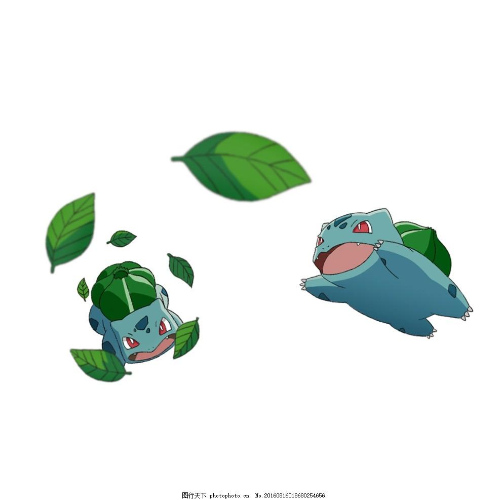 神奇宝贝 妙蛙种子