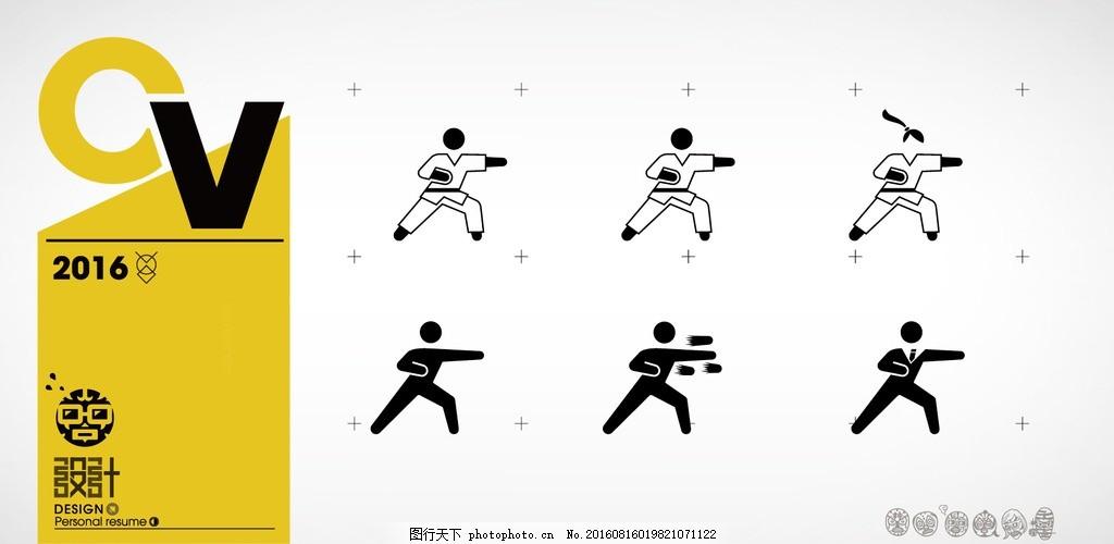 跆拳道图标 扁平 扁平化 风格 酷 动感 小人 公共 标示 可爱 剪影