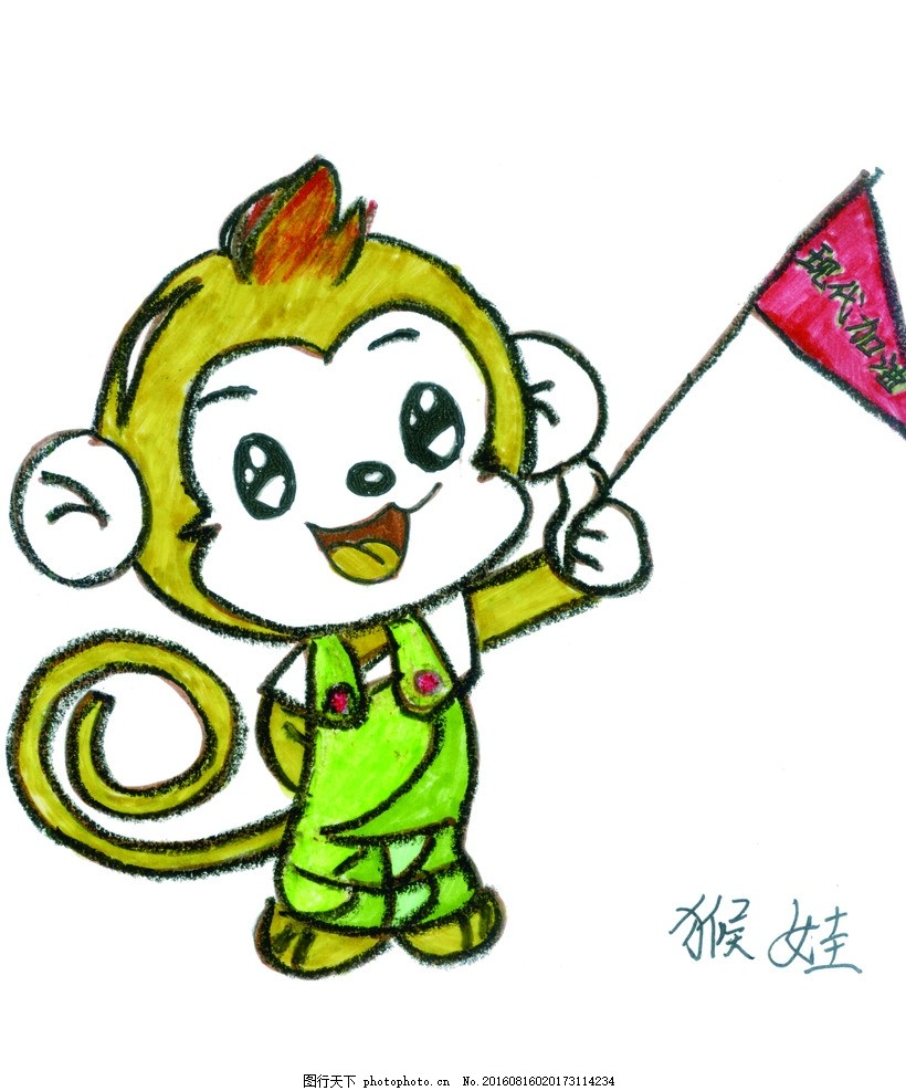 山西现代双语学校 手绘图 手绘校徽 卡通小猴子 其他图标