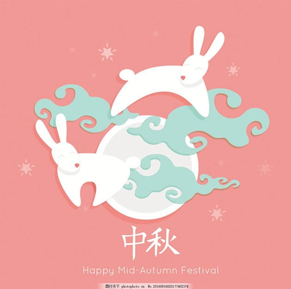 中秋节玉兔 中秋节图片 月亮 月饼 元月 圆月 八月十五 云 祥云