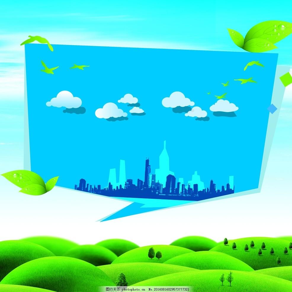 绿色环保 绿色 环保 蓝天 白云 绿地 树叶 素材 设计 广告设计 广告