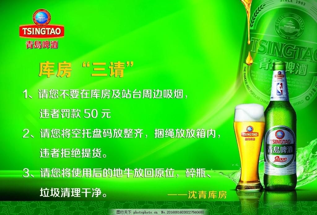 绿色背景 啤酒 青岛啤酒 库房三请 啤酒展板 设计 广告设计 展板模板