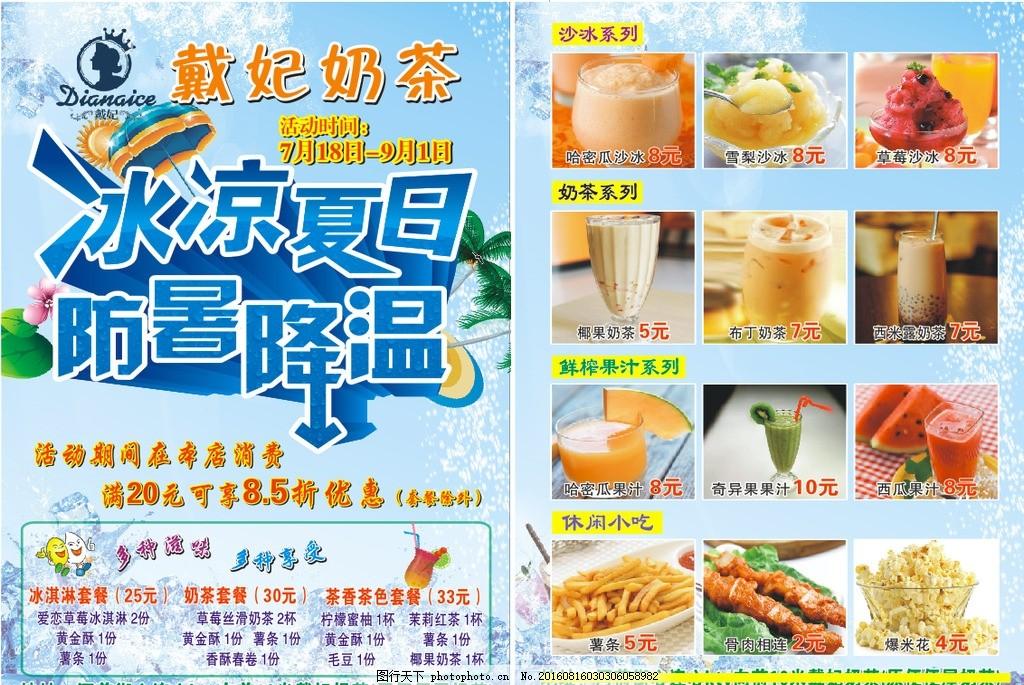 奶茶宣传单 奶茶传单 奶茶店广告 饮料饮品 特色奶茶 奶茶海报 设计